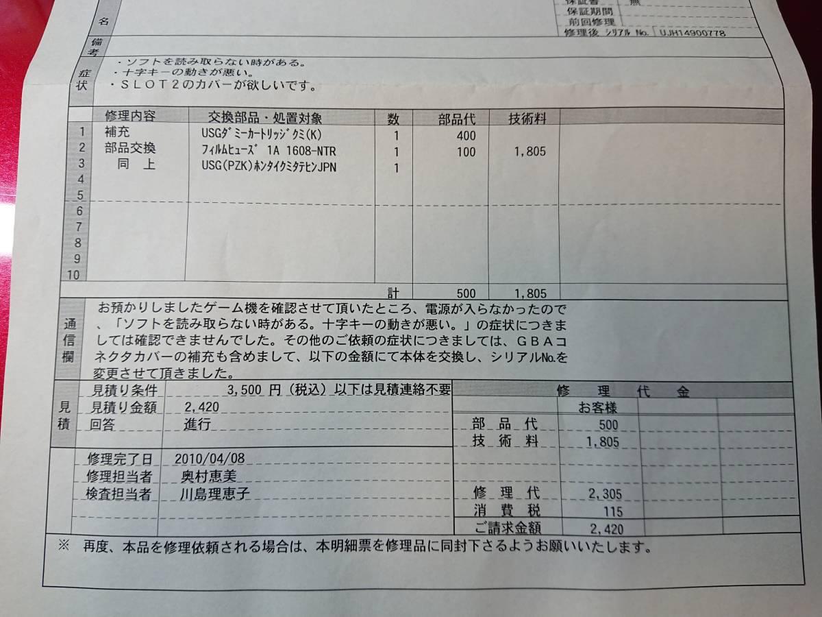 ケース新品 ニンテンドーDS Lite ディアルガ・パルキアエディション 任天堂修理品 ポケモン ピカチュウ_画像6