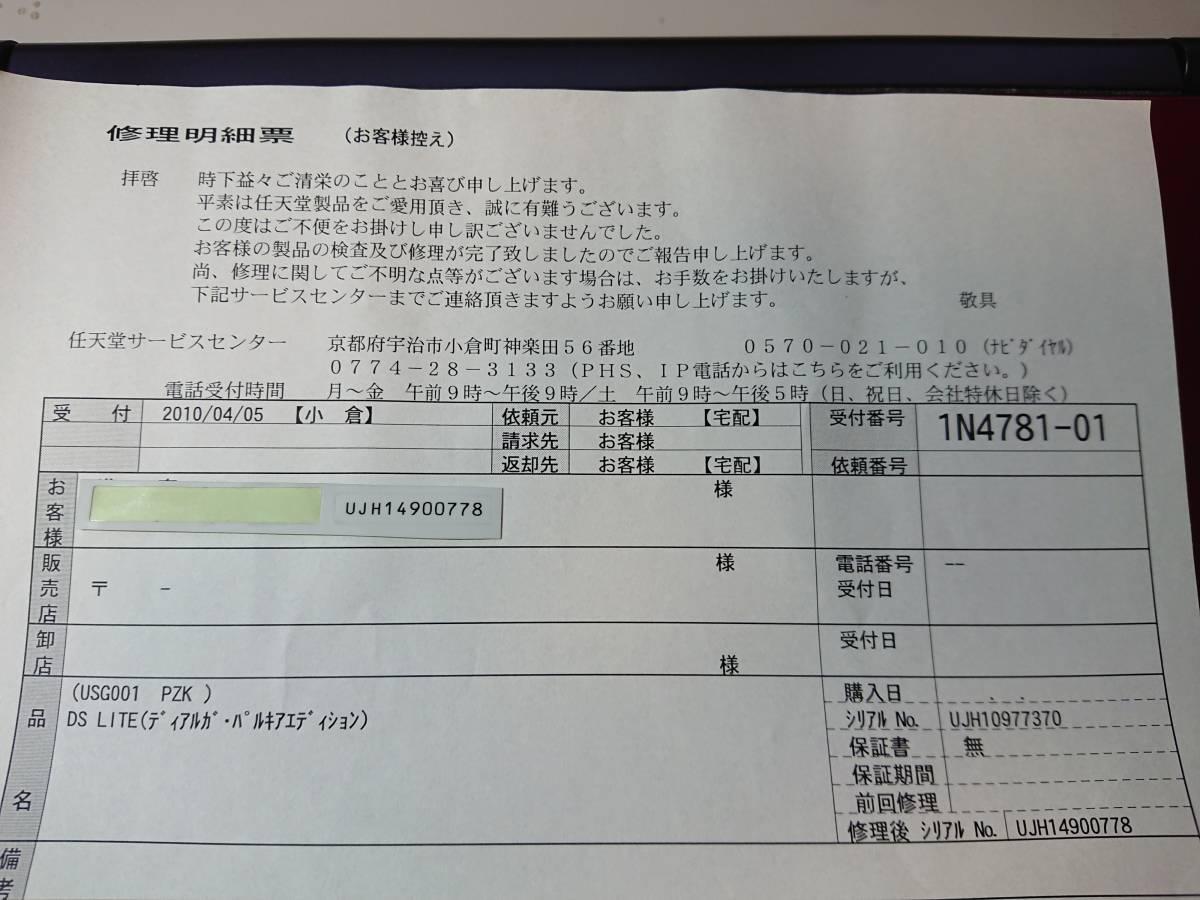 ケース新品 ニンテンドーDS Lite ディアルガ・パルキアエディション 任天堂修理品 ポケモン ピカチュウ_画像5