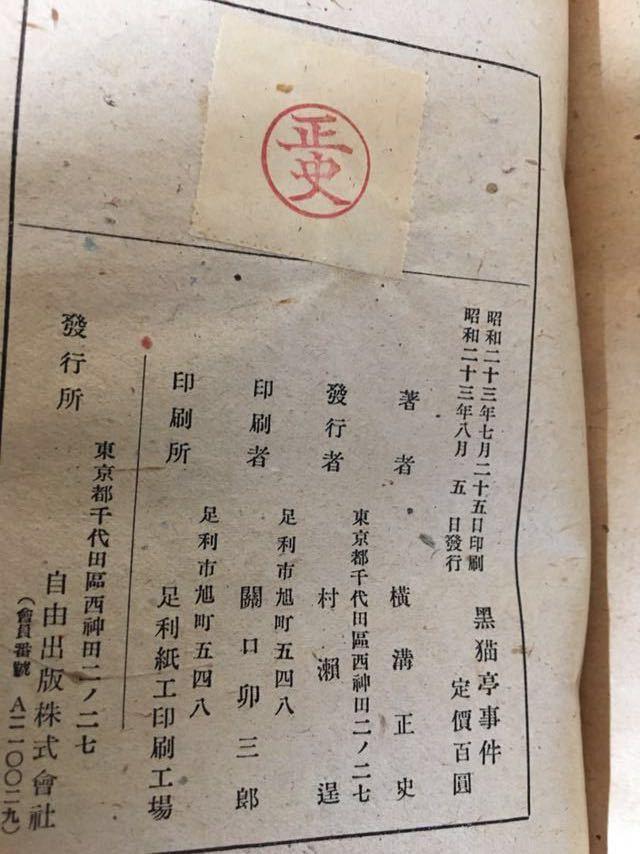 昭和二十年代 横溝正史三冊_画像3