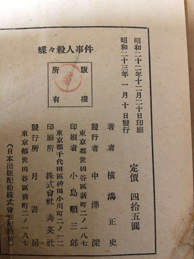 昭和二十年代 横溝正史三冊_画像4