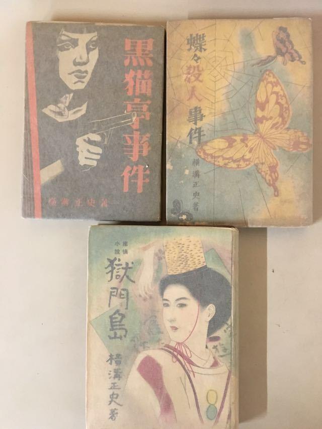 昭和二十年代 横溝正史三冊
