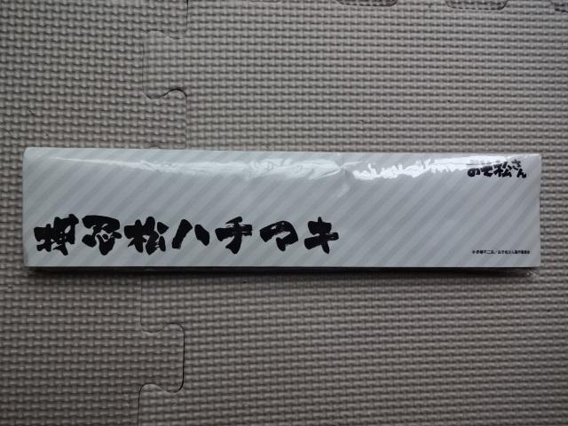 ◇おそ松さん チョロ松(三男推し) 押忍松ハチマキ 押忍 はちまき _画像2