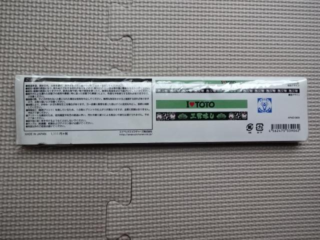◇おそ松さん チョロ松(三男推し) 押忍松ハチマキ 押忍 はちまき _画像3