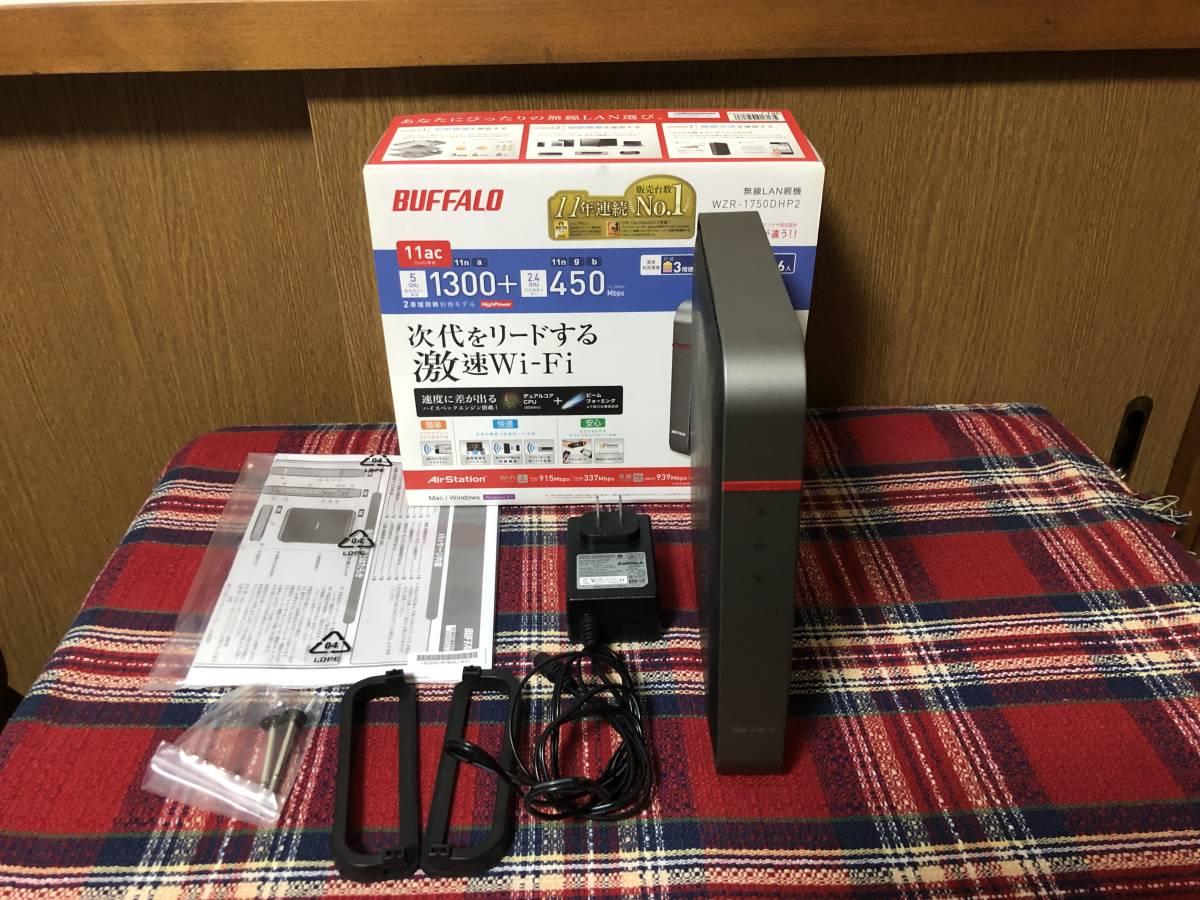 ★☆BUFFALO★無線LAN★WZR-1750DHP2★通電確認済☆★
