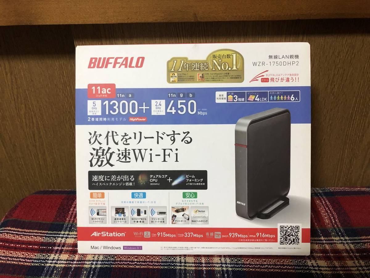 ★☆BUFFALO★無線LAN★WZR-1750DHP2★通電確認済☆★_画像5