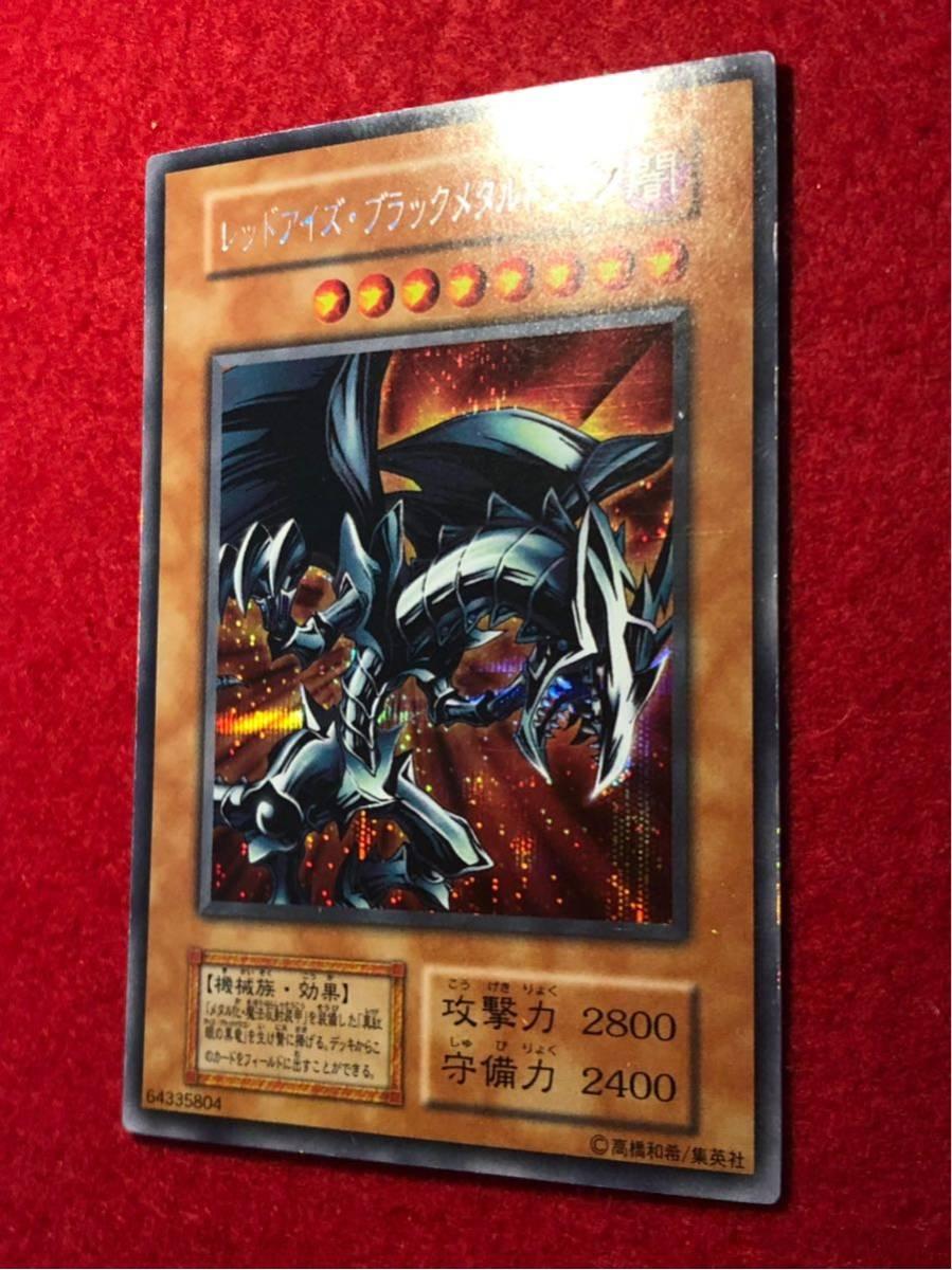 遊戯王 初期 限定 レッドアイズブラックメタルドラゴン シークレットレア 美品 封印されし記憶 ゲーム特典 PS 6-14_画像4