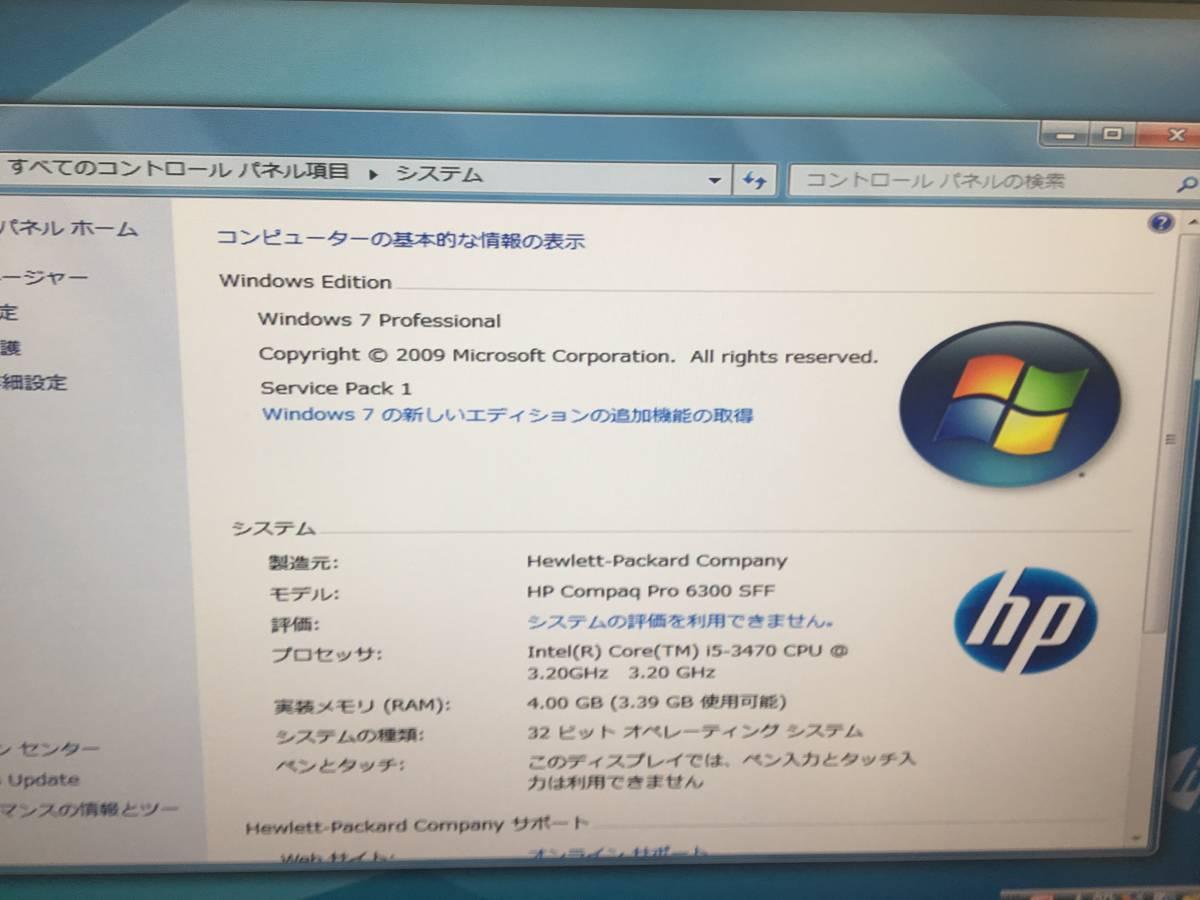 【Windows7 Professional/Core i5/中古】HP Compaq Pro 6300 SFF_画像3