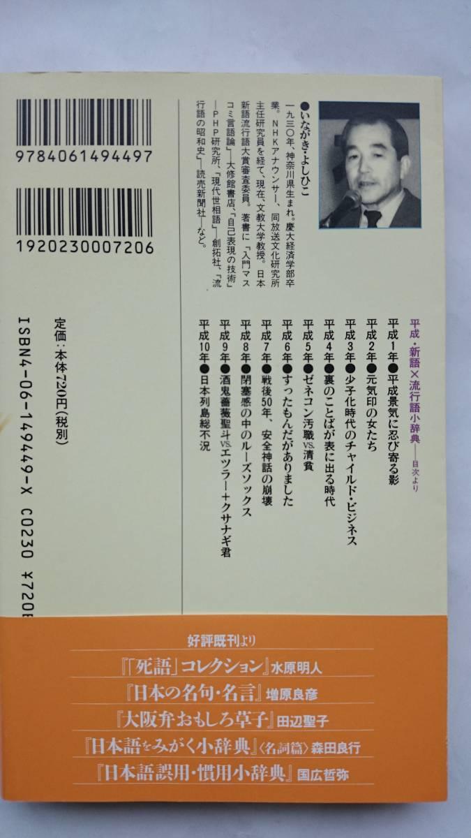 みがく を 小 辞典 日本 語