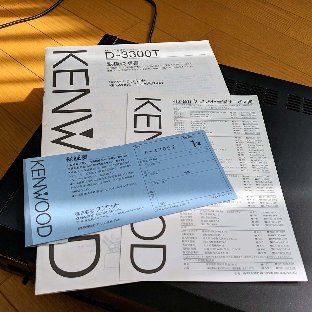 【美品・動作確認済・箱・取説あり】ケンウッド kenwood 高級FMチューナー D-3300T 定価14万円 (sampleエアチェックmp3あり)_画像8