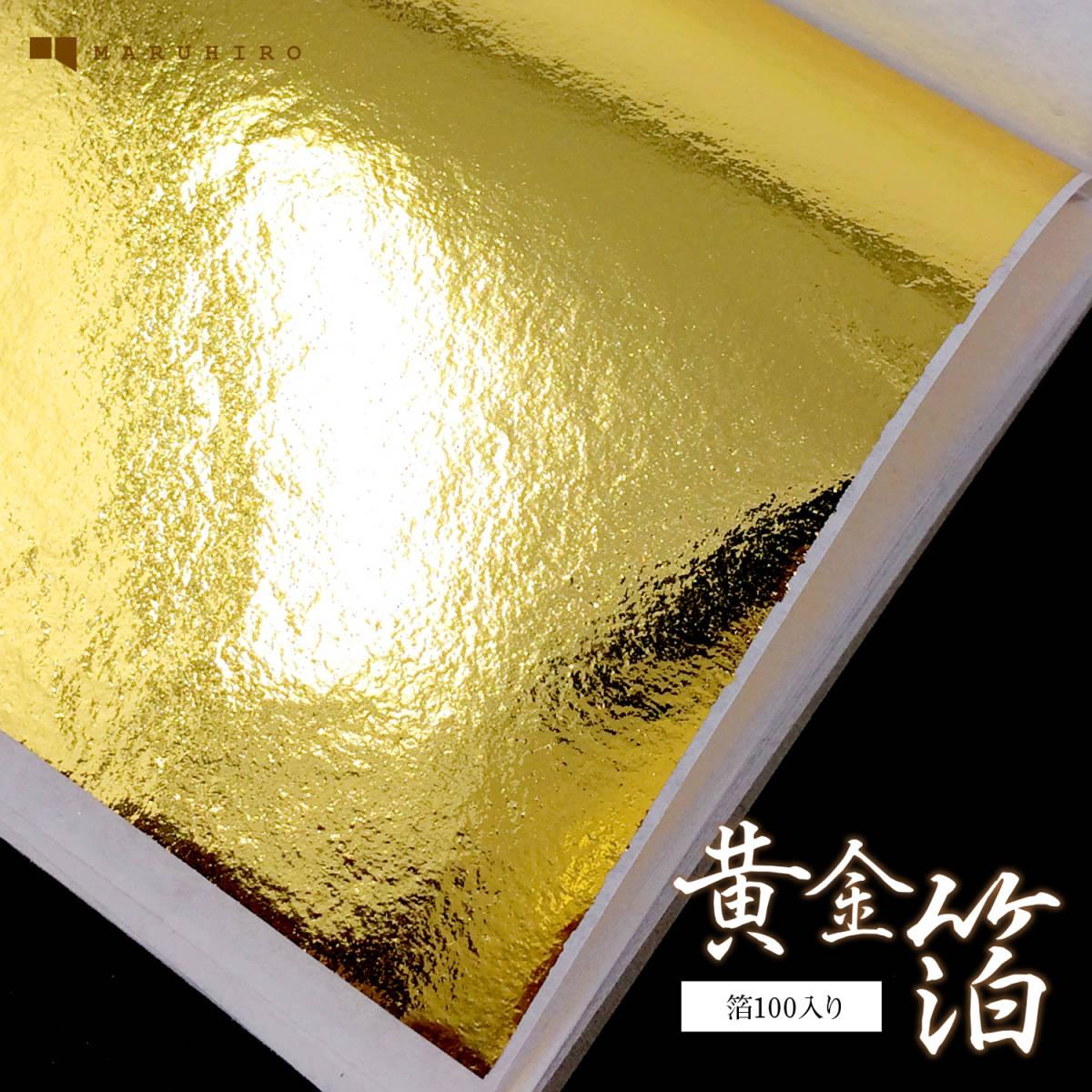 【即決】金箔 GOLD フェイク ゴールド 金色 美術 工芸 デコレーション 【 金ぱく 約100枚、竹ばし、刷毛セット 】_画像7