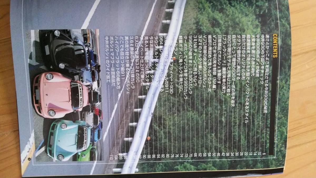 ポルシェ 911 スーパーチューニング ムックシリーズ 検)rwb 911 カレラ porsche_画像2