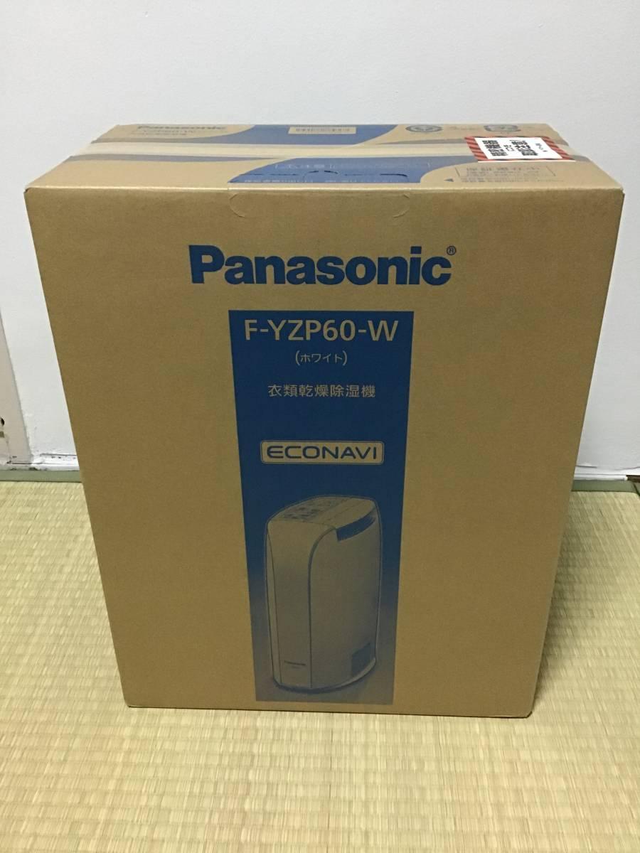 【新品未開封】パナソニック 衣類乾燥除湿機 エコナビ F-YZP60-W ホワイト デシカント方式