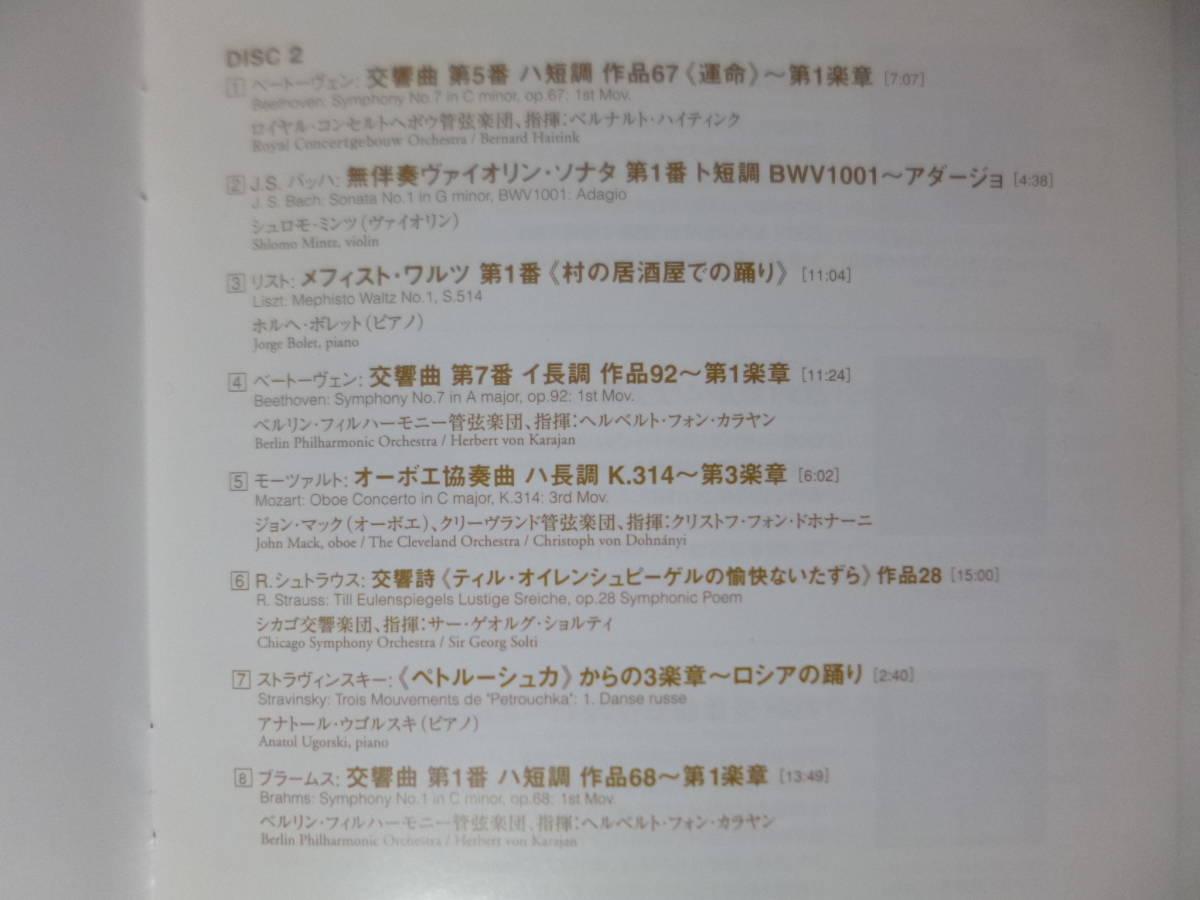 CD Best of Cantabile/ベスト・オブ・カンタービレ 2枚組 クラシック オムニバス モーツァルト/ベートーヴェン/J.S.バッハ他 送料無料_画像8