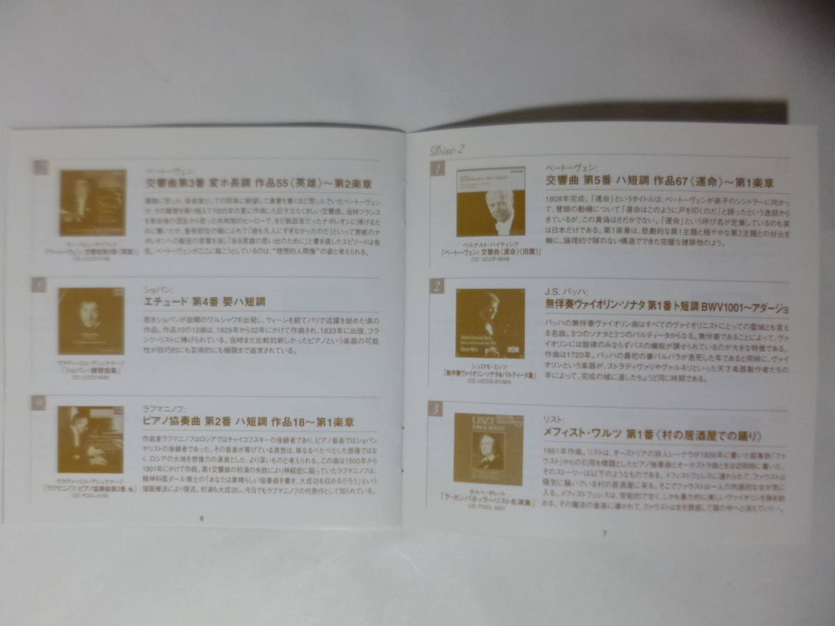 CD Best of Cantabile/ベスト・オブ・カンタービレ 2枚組 クラシック オムニバス モーツァルト/ベートーヴェン/J.S.バッハ他 送料無料_画像10