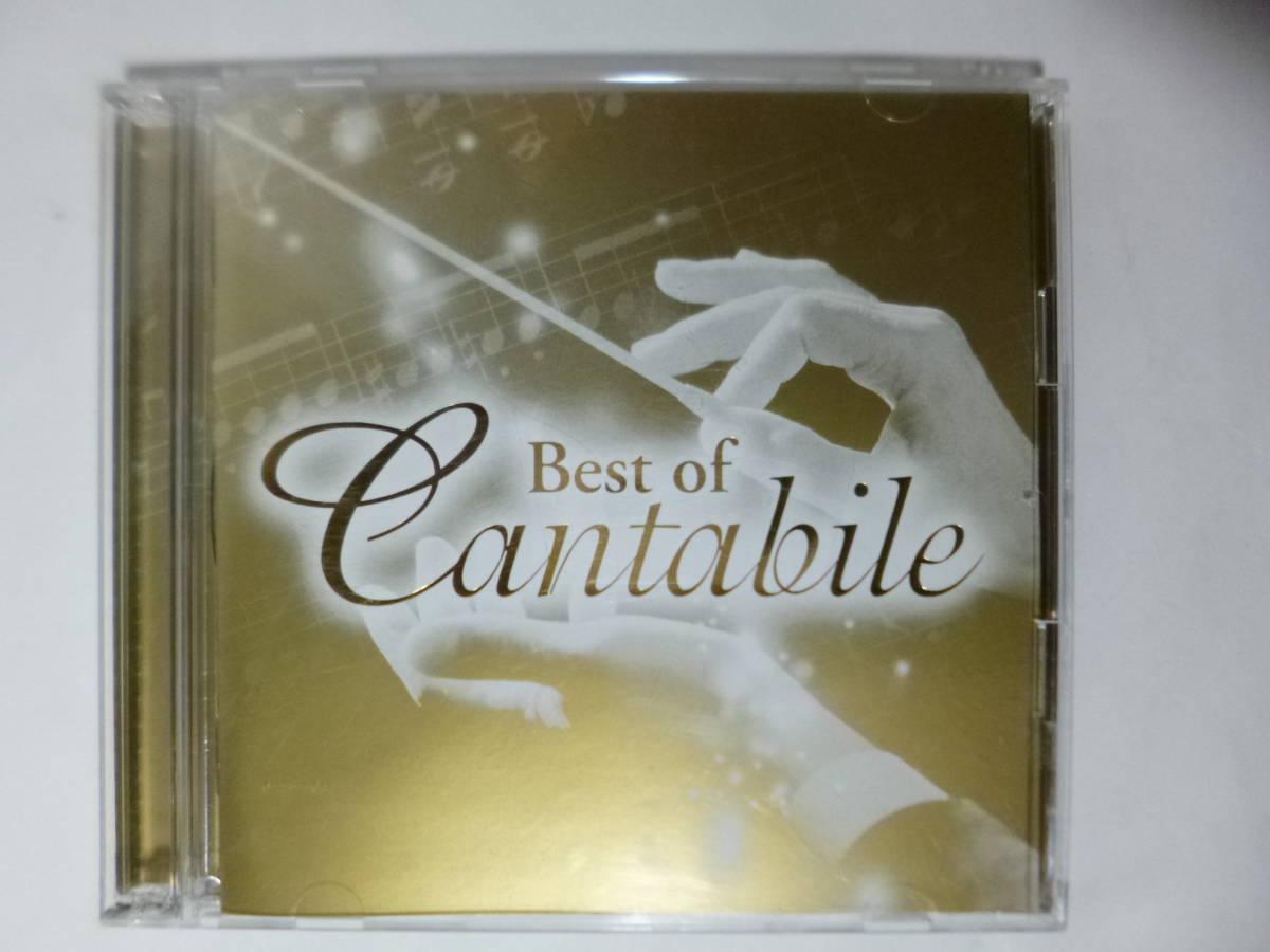 CD Best of Cantabile/ベスト・オブ・カンタービレ 2枚組 クラシック オムニバス モーツァルト/ベートーヴェン/J.S.バッハ他 送料無料_画像1