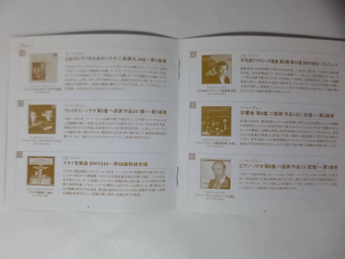 CD Best of Cantabile/ベスト・オブ・カンタービレ 2枚組 クラシック オムニバス モーツァルト/ベートーヴェン/J.S.バッハ他 送料無料_画像9