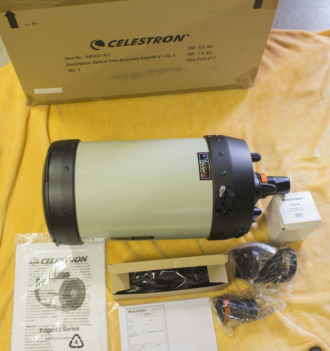 セレストロン HD800 レデューサー セット_画像2