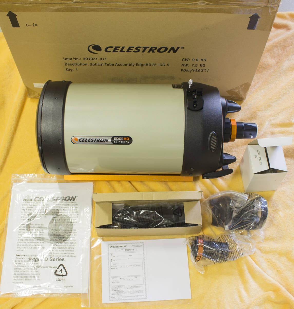 セレストロン HD800 レデューサー セット