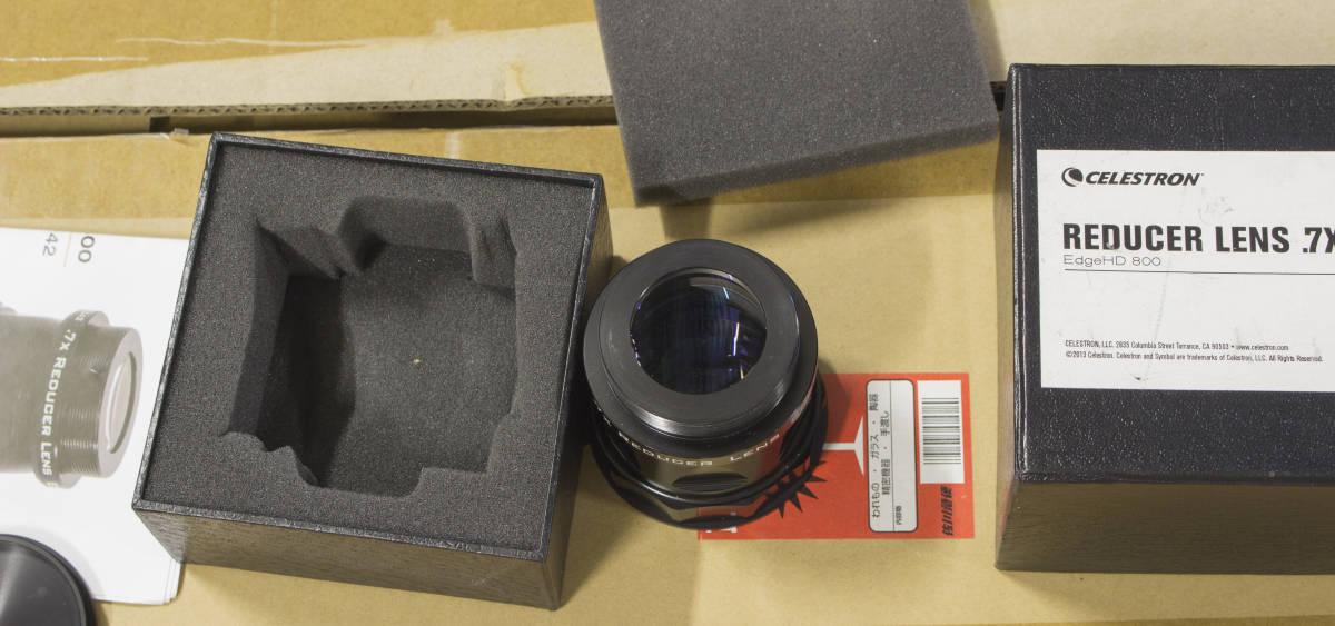 セレストロン HD800 レデューサー セット_画像7