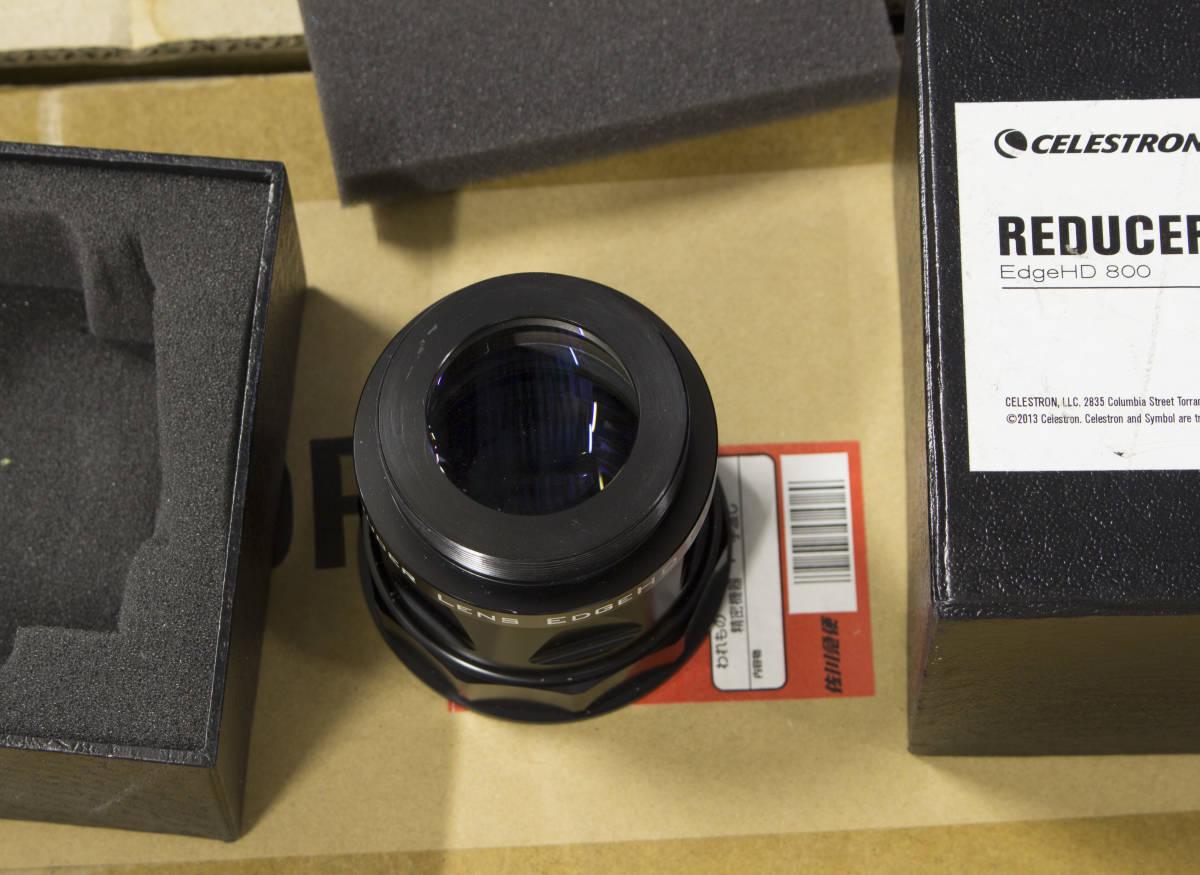 セレストロン HD800 レデューサー セット_画像8