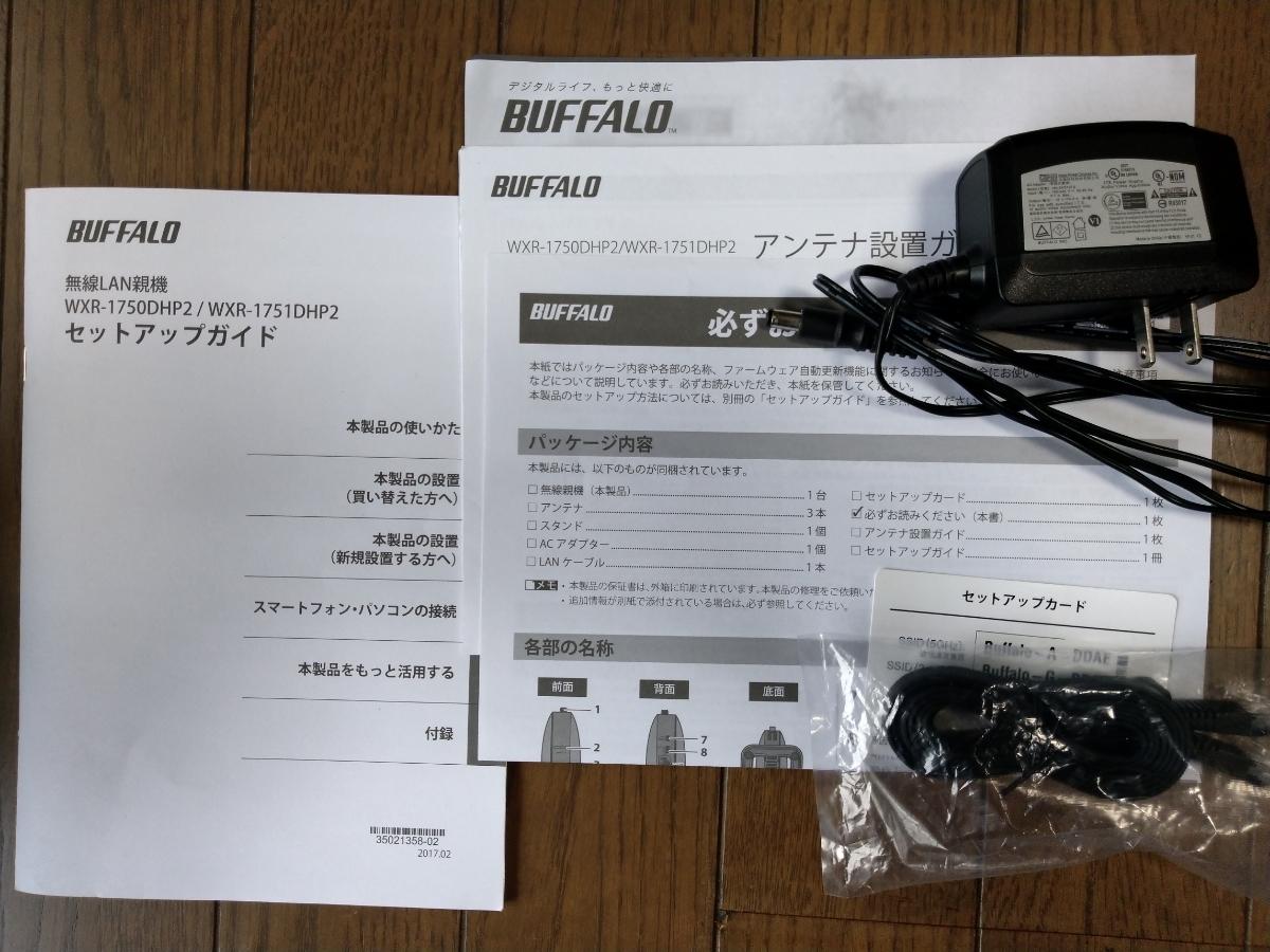 BUFFALO バッファロー WXR-1750DHP2 無線LAN親機 中古_画像5