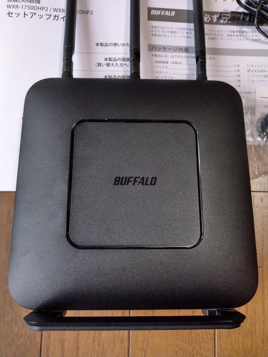 BUFFALO バッファロー WXR-1750DHP2 無線LAN親機 中古_画像2