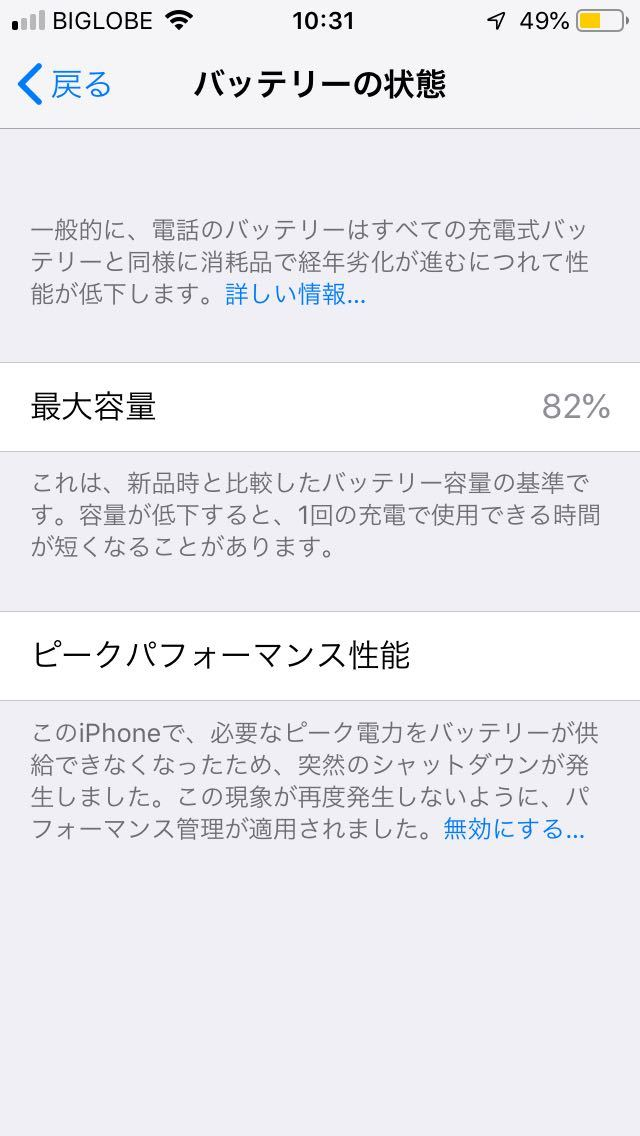 iPhone SE 32GB ゴールド SIMロック 解除 シムフリー 箱 付属品付き アイフォン UQモバイル アクティベーションロック解除済みです_画像10