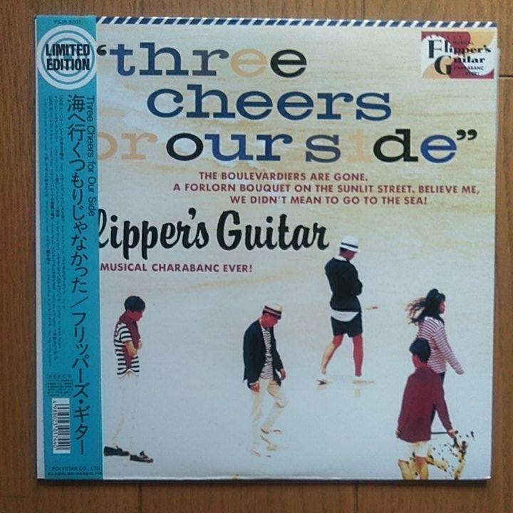 Flipper's Guitar(フリッパーズ・ギター) 12inch レコード アナログ 3枚セット_画像2
