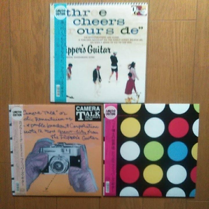 Flipper's Guitar(フリッパーズ・ギター) 12inch レコード アナログ 3枚セット_画像1