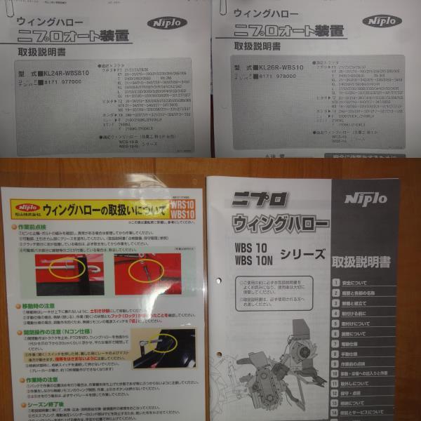 栃木から引取限定 ニプロ リモコン ウイングハロー WBS2810N 現行販売機種 Niplo 松山  _画像6