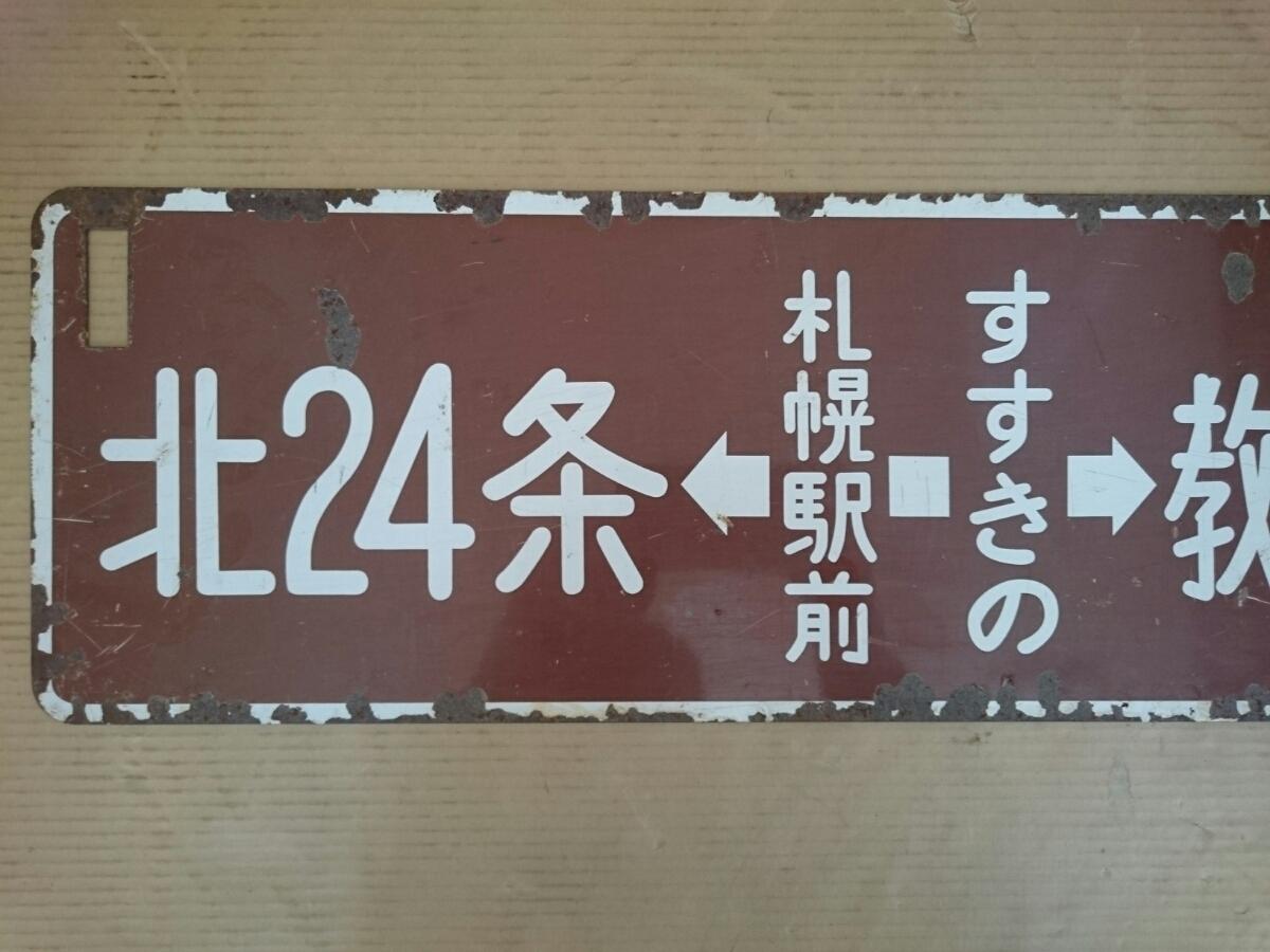 北24条←札幌駅前ーすすきの→教育大学前 北24条←札幌駅前ーすすきの→静修学園前 サボ 行先板 国鉄鉄道 _画像2