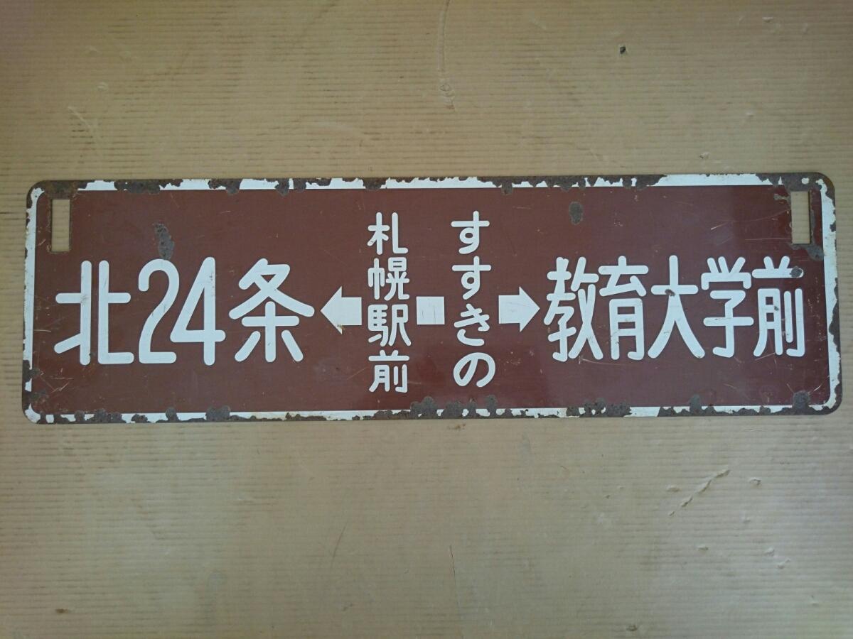 北24条←札幌駅前ーすすきの→教育大学前 北24条←札幌駅前ーすすきの→静修学園前 サボ 行先板 国鉄鉄道