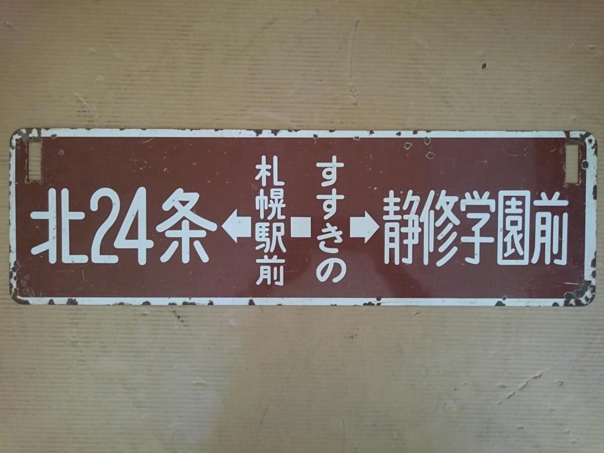 北24条←札幌駅前ーすすきの→教育大学前 北24条←札幌駅前ーすすきの→静修学園前 サボ 行先板 国鉄鉄道 _画像4
