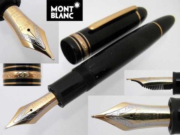 MONTBLANC モンブラン マイスターシュテュック 149 万年筆 18K ボトルインク付き