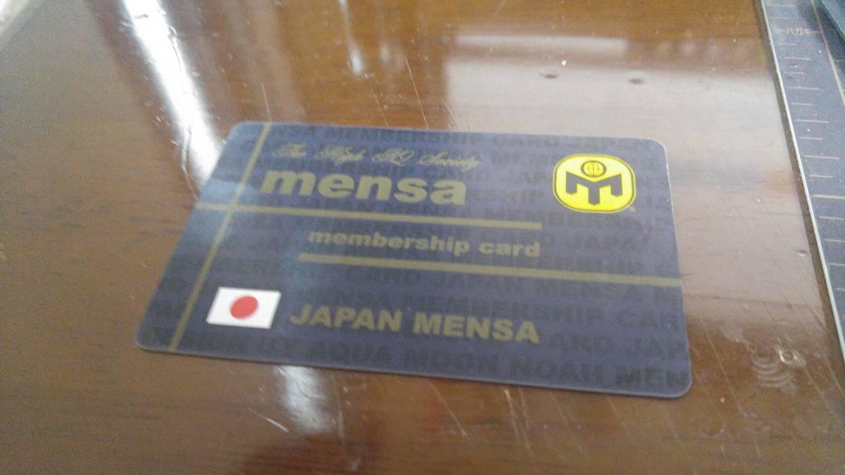 【入手困難】JAPAN MENSA メンサ 会員証 会員カード