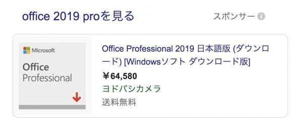 八万円相当Officeサービス