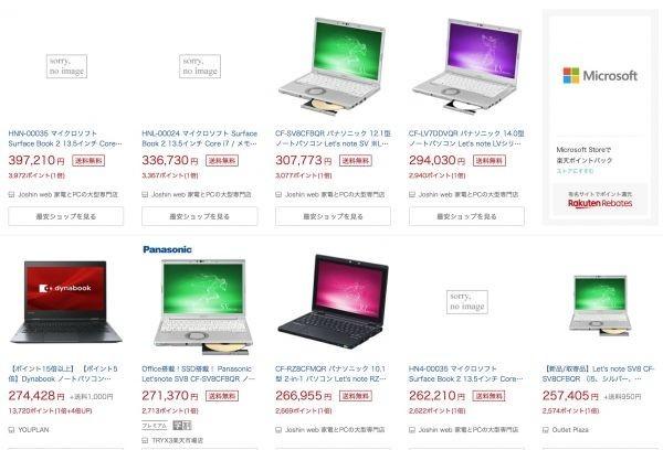 Office2019搭載最新PCは高い!
