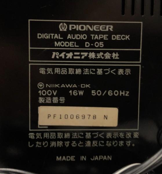 【純正リモコン付属・整備済】1円スタート 最落無し Pioneer D-05 DATデッキ デジタル オーディオ プレーヤー パイオニア_画像5