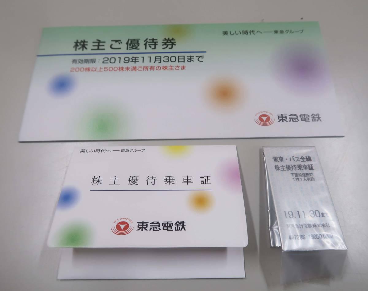 送料無料:東京急行電鉄株主優待乗車証+株主ご優待券♪