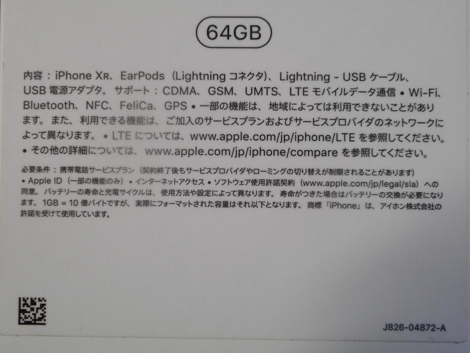 ●レターパックプラスのみ送料無料【新品】au iPhone XR 64GB ブルー SIMロック解除済(SIMフリー) 【利用制限〇】 No.13_画像4