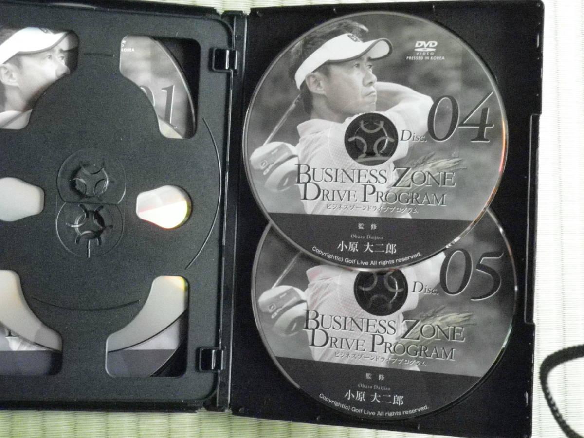 小原 大二郎 ビジネスゾーン ドライブプログラム DVD5枚組_画像3