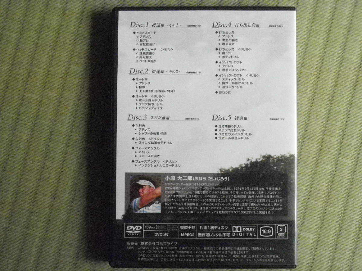 小原 大二郎 ビジネスゾーン ドライブプログラム DVD5枚組_画像4