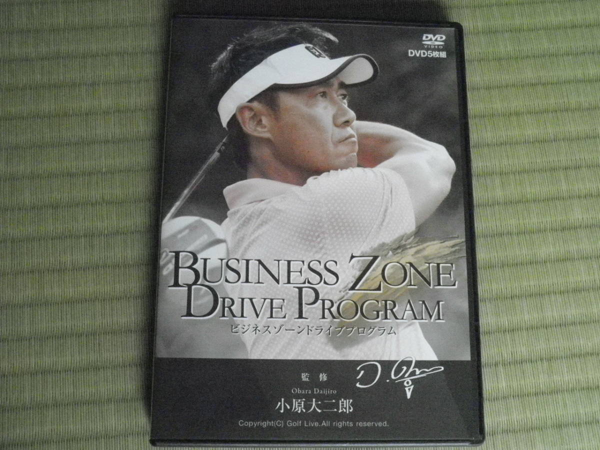 小原 大二郎 ビジネスゾーン ドライブプログラム DVD5枚組