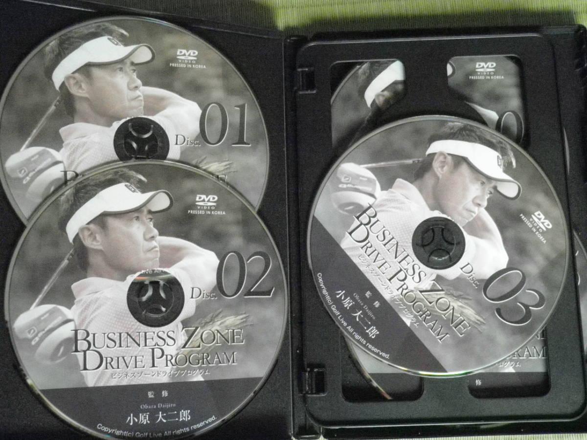 小原 大二郎 ビジネスゾーン ドライブプログラム DVD5枚組_画像2