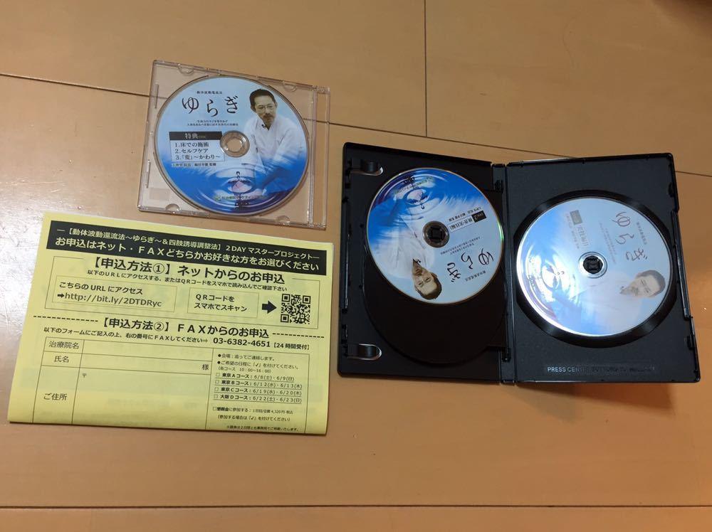 動体波動還流法DVD4枚セット 綿田幸雄 送料込み_画像2