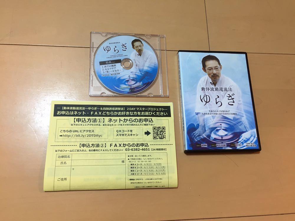 動体波動還流法DVD4枚セット 綿田幸雄 送料込み