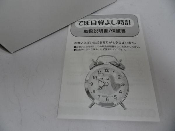 ★キャッスルファンタジア聖魔大戦 箱入り/目覚まし時計_画像9