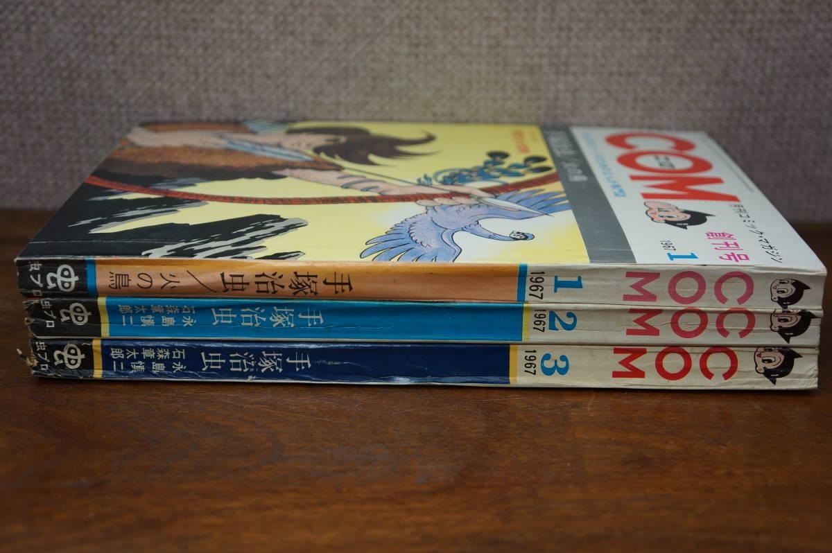 希少 貴重 エポックメイキングコミック誌 月刊 COM こむ 月刊コミック COM 虫プロ商事 1967年1月 創刊号 から No.1 No.2 No3  3冊揃_画像3