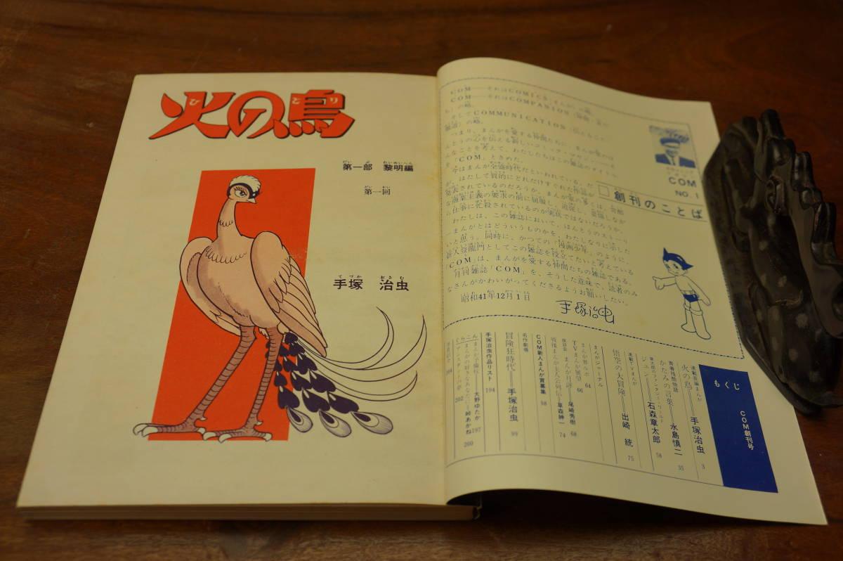 希少 貴重 エポックメイキングコミック誌 月刊 COM こむ 月刊コミック COM 虫プロ商事 1967年1月 創刊号 から No.1 No.2 No3  3冊揃_画像5