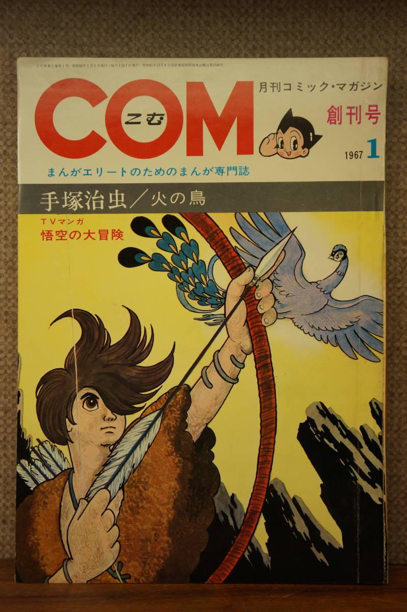 希少 貴重 エポックメイキングコミック誌 月刊 COM こむ 月刊コミック COM 虫プロ商事 1967年1月 創刊号 から No.1 No.2 No3  3冊揃_画像4